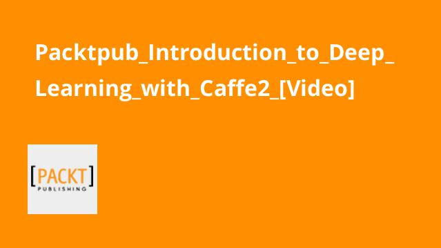 آموزش یادگیری عمیق باCaffe2